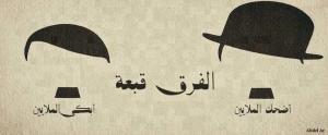 Uno hizo llorar a millones de personas. Otro, hizo que otras millones se riesen. La diferencia, un sombrero. (Faisal El Machhour )
