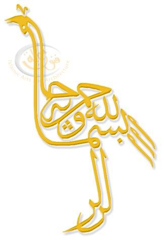 versos Corán
